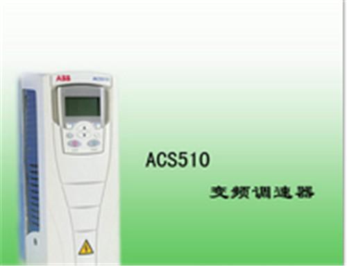 acs510-01-046a-4-abb变频器acs510系列-三菱伺服